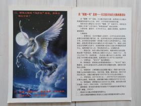 """黑龙江省庆""""嫦娥一号""""发射:天文航天知识大赛参赛卡(6张)"""