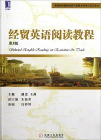经贸英语阅读教程(第3版)
