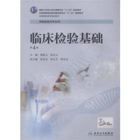 临床检验基础 专著 龚道元,张纪云主编 lin chuang jian yan ji chu