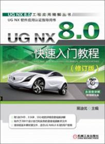 正版微残-UG NX 8.0 快速入门教程(修订版)-缺光盘CS9787111407393-满168元包邮,可提供发票及清单,无理由退换货服务