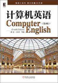 計算機英語(第4版)