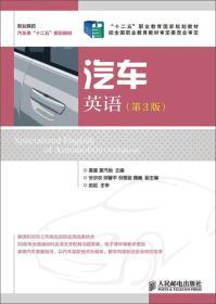"""汽车英语(第3版)(""""十二五""""职业教育国家规划教材 经全国职业教育教材审定委员会审定)"""