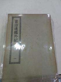 民国书《资治通鉴外纪》全6册