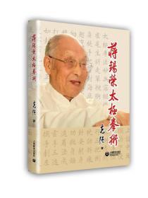 蒋锡荣太极拳术