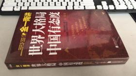 金一南讲:世界大格局,中国有态度(全新未开封)