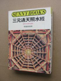 82年初版《三元通天照水经》(平装32开)