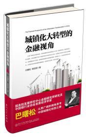 城镇化大转型的金融视角:从更广阔的视角思考中国城镇化转型之路