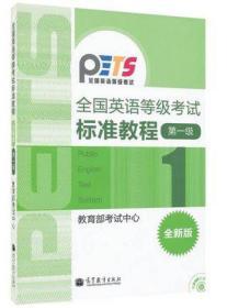 正版qx-9787040302981-全国英语等级考试标准教程;全新版.第一级