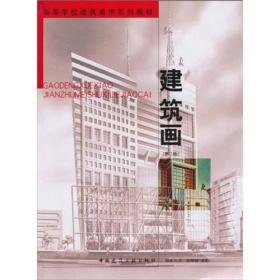 建筑画 张举毅 第二版 9787112061266 中国建筑工业出版社