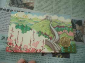 长城 嵌币明信片 手绘版 反面长城导游图 15.2X10厘米