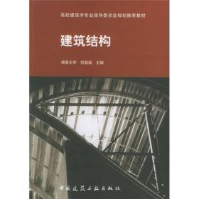 建筑结构 何益斌 中国建筑工业出版社 9787112066483s
