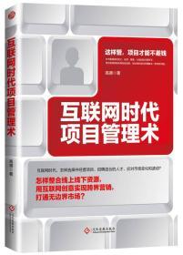 互联网时代项目管理术_9787514213362