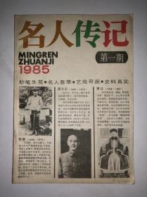 C4  名人传记 1985年第1期 创刊号