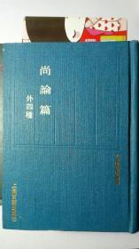 四库医学丛书------ 《尚论篇(外四种)》--(精装影印本 仅印1300册)