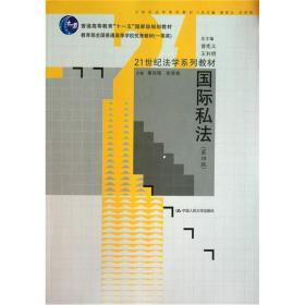 国际私法(第4版)/普通高等教育十一五国家级规划教材·21世纪法学系列教材