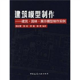 【二手包邮】建筑模型制作 郭红蕾 阳虹 师嘉 杨君 中国建筑工业