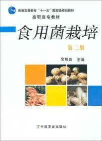食用菌栽培(第2版)