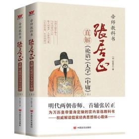 张居正直解《论语》《大学》《中庸》全两册