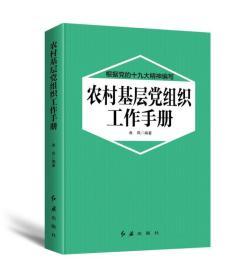 农村基层党组织工作手册(2018年版)