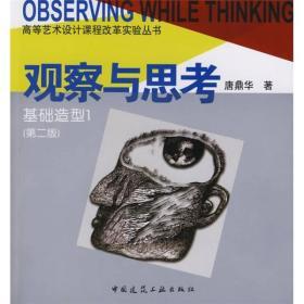 观察与思考:基础造型1(第2版)
