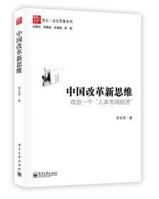 中國改革新思維