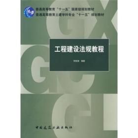 工程建设法规教程 何佰洲 中国建筑工业出版社
