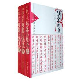 中国古代短篇小说集(上中下)