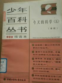 少年百科丛书精选本(64)今天的科学(五)