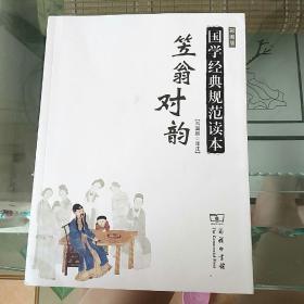 笠翁对韵/国学经典规范读本