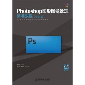 特价现货! Photoshop图形图像处理标准教程(CS4版)李洪9787115264350人民邮电出版社