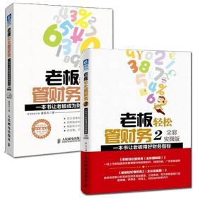 老板轻松管财务:一本书让老板成为财务内行