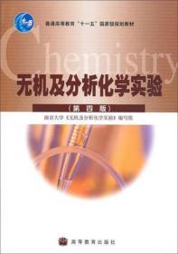 正版二手无机及分析化学实验(第四版) 南京大学《无机及分析化学