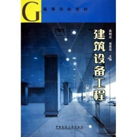 正版二手正版建筑设备工程第三3版中国建筑工业出版社9787112071845高明远有笔记