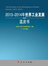 20132014年世界工业发展蓝皮书