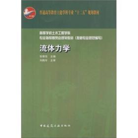 高等學校土木工程學科專業指導委員會規劃教材(按新專業規范編寫):流體力學