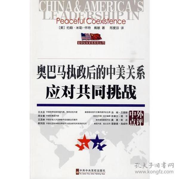 正版新書美中伙伴關系系列叢書:奧巴馬執政后的中美關系應對共同挑戰