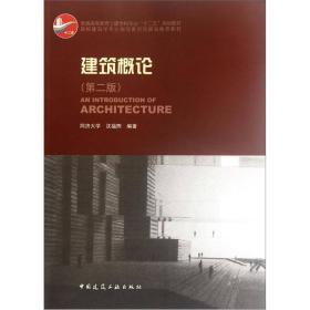 建筑概论第二2版沈福煦中国建筑工业出版社9787112140930