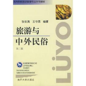 旅游与中外民俗(第二版)