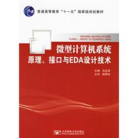 微型计算机系统原理、接口与EDA设计技术 范延滨 北京邮电大学出版社 9787563510726