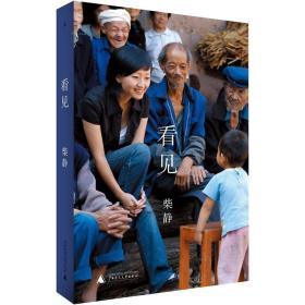当天发货,秒回复咨询现货正版 看见 文学 中国现当代随笔 新华书店畅销书籍如图片不符的请以标题和isbn为准。