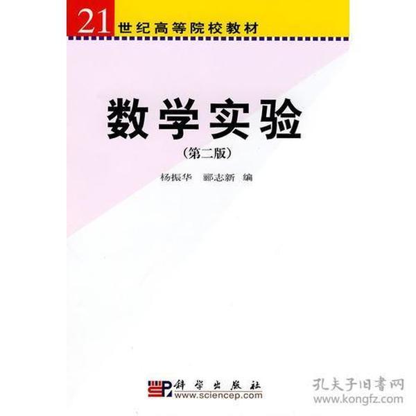 数学实验(第二版)