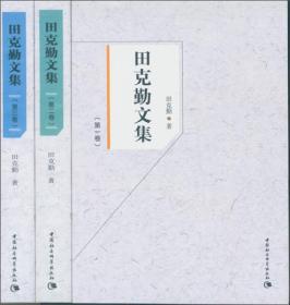 田克勤文集-(全三卷)