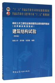 建筑结构试验(第四版)(赠送课件)