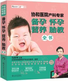 协和医院产科专家(备孕怀孕营养胎教全书)