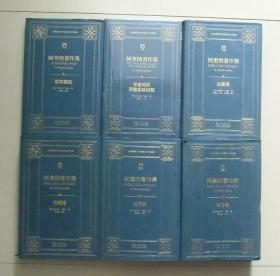 【正版现货】阿奎纳著作集6册套装 2013年安徽人民出版社精装