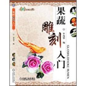 二手果蔬雕刻入门 李茂华 机械工业出版社9787111369264ah
