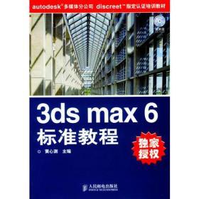 3ds max 6标准教程 黄心渊 人民邮电出版社 9787115121677