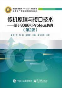 微机原理与接口技术:基于8086和Proteus仿真(第2版)