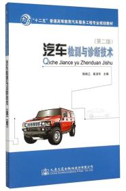 汽车检测与诊断技术(第二版)