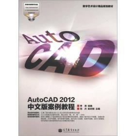 AUtoCAD 2012中文版案例教程